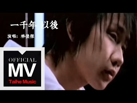 JJ Lin: A Thousand Years Later 林俊傑 一千年以後