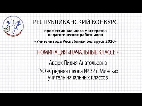 Начальные классы. Авсюк Лидия Анатольевна. 29.09.2020
