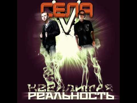 Селя-V - Sweet(Remix 2010)
