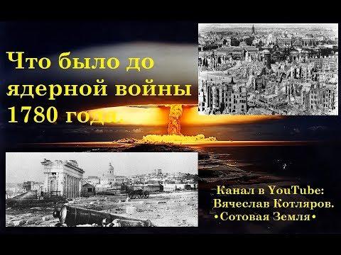 Что было до ядерной войны 1780 года.