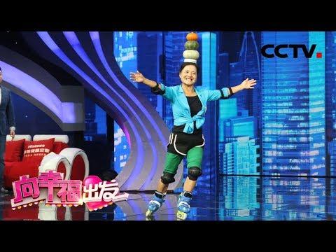 """《向幸福出发》""""轮滑奶奶""""抗癌成功,并在70岁那年,踩着轮滑登上了泰山! 20181021   CCTV综艺"""