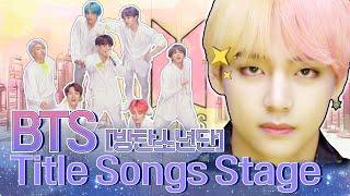 #BTS #방탄소년단 #방탄이들 찐아미들 커커커커몬😎 BTS 타이틀곡모음🎧 좌표찍고가셈📌 / KBS 방송