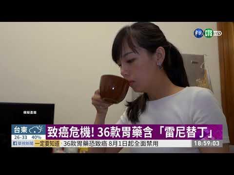 36款胃藥恐致癌 8月1日起全禁用| 華視新聞 20200730