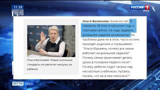 В министерстве образования Омской области поддержали идею министра просвещения России Ольги Васильевой