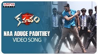 Naa Aduge Padithey Video Song | Kavacham