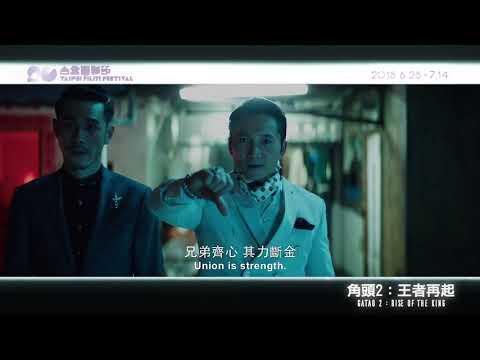 2018台北電影節 │台北電影獎:劇情長片 Taipei Film Awards Narrative Features│精彩片花