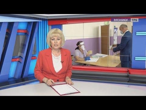 """""""Новости"""" от 29.06.2020г."""
