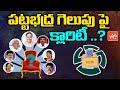 పట్టభద్రల గెలుపు పై క్లారిటీ | Telangana MLC Elections Results 2021 | MLC Results Updates | YOYO TV