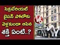 Why Telangana Secretariat Not Move To Bison Polo Grounds..? | Special Story | V6 News