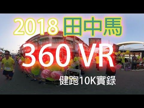 2018 田中馬拉松 全程健跑 VR 360 環景錄影 體驗現場狂野加油氣氛! Insta 360