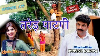 Episode : 129 # तरेड़ पाटगी # Season-2 # Mukesh Dahiya # KDK # DAHIYA FILMS