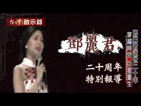 鄧麗君逝世二十周年特別報導20150503 - 台灣啟示錄