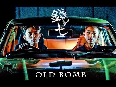 【錢七】'Old Bomb' Official MV (29Oct2018) - 周國賢