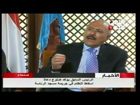 في لقاء مع قناة الحرة .. الزعيم يكشف مجرمي جريمة تفجيرجامع النهدين