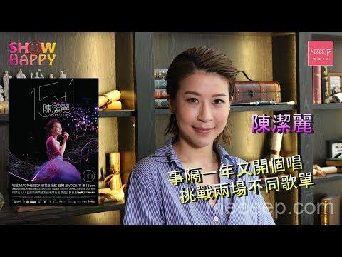陳潔麗事隔一年又開個唱 挑戰兩場不同歌單