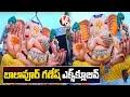 Balapur Ganesh Idol 2021 Exclusive Visuals | V6 News