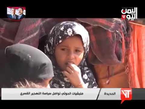 قناة اليمن اليوم - نشرة الثالثة والنصف 06-04-2019