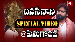 Special Video: Jana Sena Chief Pawan Kalyan in Penugonda..