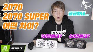 2070 이랑 2070 SUPER 대체 어떤 차이가 있을까? 평균 10만원정도 가격차이가 나던데 가격 차이만큼 성능 차이가 날까? 정확히 알고 삽시다 !