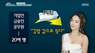 [morning power station]The truth of the case Jang Ja-yeon 故 장자연 사건의 진실은?! 20180302