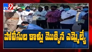 Watch: Araku MLA touches the feet of a Police officer for ..