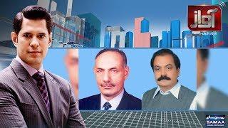 Mian Sahab Ka Khatarnak Khel | Awaz | SAMAA TV | 14 May 2018