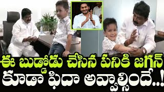 Four year old child donate money to CM Jagan relief fund..