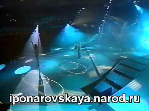 Ирина Понаровская - Мой единственный 1994