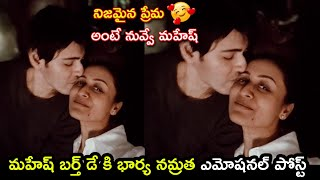 Mahesh Babu wife Namratha shares emotional photo on his bi..