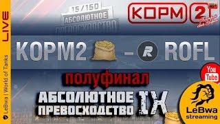 Полуфинал КОРМ2 vs. ROFL Турнир Абсолютное превосходство