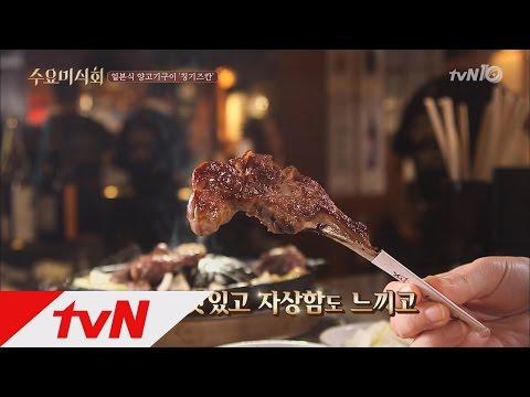 양처럼 순한 향의 양고기! 일본식 ′칭기스칸′ 식당은? 수요미식회 90화