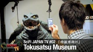 Tokusatsu Museum・特撮博物館 (SciFi Japan TV #02)