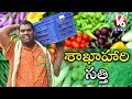 Teenmaar News : Bithiri Sathi On Benefits of Vegetarian Fo..