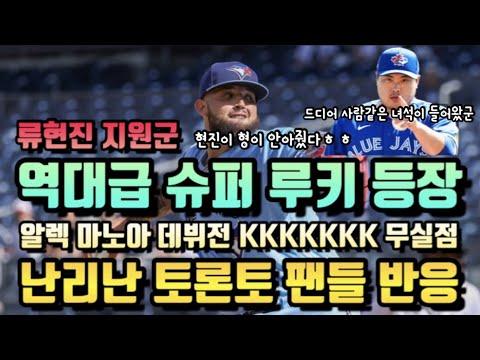 류현진 지원군 슈퍼 루키 알렉 마노아의 역대급 데뷔전 난리난 토론토 현지 팬들 반응
