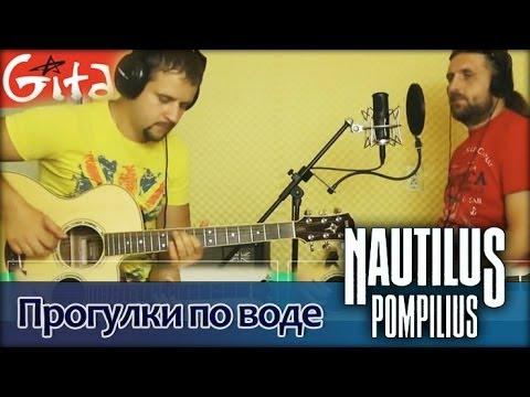 Прогулки по воде - Наутилус Помпилиус (Gitarin.Ru) + табы