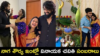 Hero Naga Shaurya latest family moments..