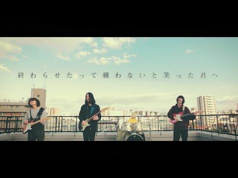 レベル27「終わらせたって構わないと笑った君へ」official MV