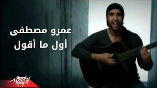 Awel Maaoul - Amr Mostafa أول ما أقول - عمرو مصطفى
