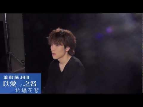 蕭敬騰 Jam Hsiao-以愛之名 It's all about LOVE 製作幕後花絮PART2(華納official版本)
