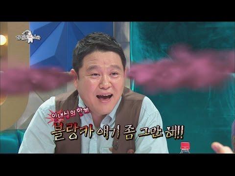 [HOT] 라디오스타 - '김구라 나빠요!' 장동혁, 블랑카 이름 기억 못하는 김구라 폭로! 20140820