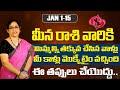 Meena Rasi January 2021 Telugu (1-15)   Telugu Rashi Phalalu 2021   Pisces Horoscope 2021 Telugu