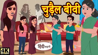 kahani चुड़ैल बीवी Story in Hindi | Hindi Story | Moral Stories | Bedtime Stories | Horror Comedy