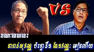 Khan sovan - ខាន់សុវណ្ណប៉ះគ្នានឹងផែងវណ្ណៈទៀតហើយ, Khmer news today, Cambodia hot news, Breaking