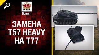 Замена T57 Heavy на T77 -  Будь готов! - от Homish