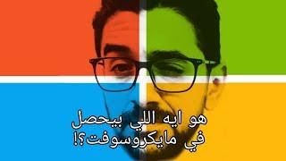 ايه اللي بيحصل في مايكروسوفت اليومين دول؟!     -