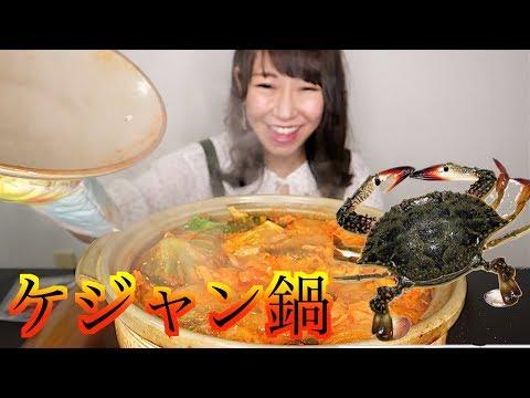 【激ウマ】ケジャン鍋を作って食べました!