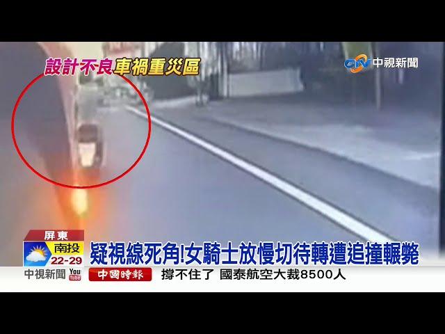 屏東萬丹最危險路口 機車遭拖板車追撞輾斃