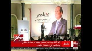 الآن | مؤتمر صحفي للحملة الانتخابية للرئيس السيسي     -