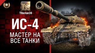 Мастер на все танки №123: ИС-4 - от Tiberian39