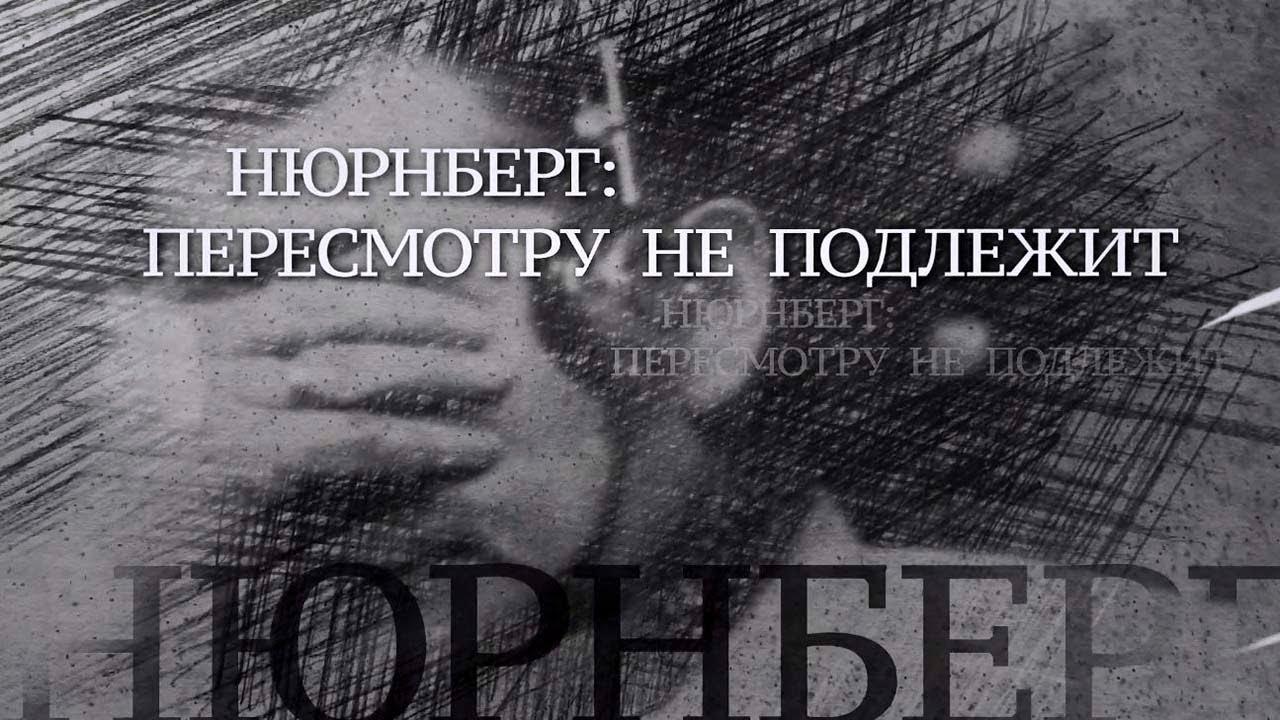 Вечная Отечественная. «Нюрнберг: пересмотру не подлежит», 12 серия